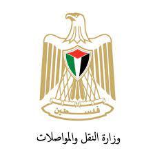 وزارة النقل والمواصلات: نبذل... - الحياة الجديدة - alhaya.ps