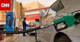 أرامكو السعودية تعلن أسعار البنزين الجديدة لشهر يوليو - CNN Arabic