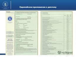 Презентация на тему ФАКУЛЬТЕТ ЭКОНОМИКИ Светлана Викторовна  10 Европейское приложение к диплому