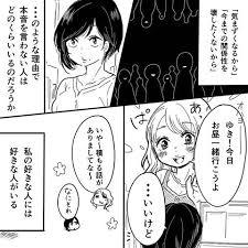 恋愛漫画 Hashtag On Instagram Stalkpub