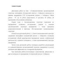 Совершенствование организационной структуры управления на  Совершенствование организационной структуры типографии Суворовский натиск диплом по менеджменту скачать бесплатно управление ОСУ виды