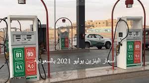 سعر البنزين الجديد السعودية يوليو 2021 وأسعار البنزين أرامكو بالسعودية