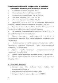 Судебно медицинская экспертиза диплом по медицине скачать  Дипломные работы Медицина Судебно медицинская экспертиза диплом по медицине скачать бесплатно эксперт аборт труп симуляция трупного опознание шизофрения