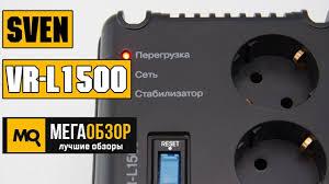 <b>SVEN VR</b>-L1500 - Обзор <b>стабилизатора напряжения</b> - YouTube