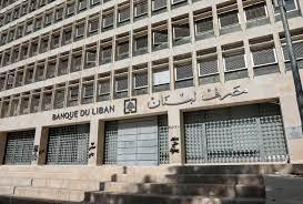 البنك المركزي اللبناني يطلق نظاما جديدا لصرف العملات الأجنبية - RT Arabic