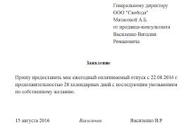Отпуск для написания диссертации по трудовому кодексу ru Можно ли пойти в декретный отпуск раньше 30 недель