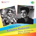 M. Krishnan Nair Kalyana Rathriyil Movie