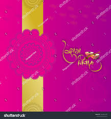 Vivah Card Design Indian Wedding Card Hindi Shubh Vivah Backgrounds Textures