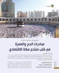 مبادرات الحج والعمرة في قلب منتدى مكة الاقتصادي - وزارة الحج و العمرة