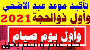 نتيجة رؤية هلال ذي الحجة 2021 - 1442 ووقفة عرفات وموعد عيد الأضحى المبارك  #عيد_الاضحي_2021 - YouTube
