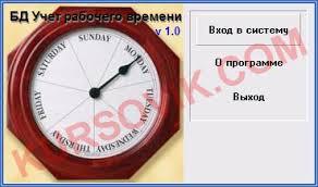 БД Учет рабочего времени сотрудников ado access Курсовая  БД quot Учет рабочего времени сотрудников quot