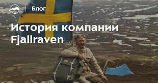 История компании <b>Fjallraven</b> — Блог «Спорт-Марафон»