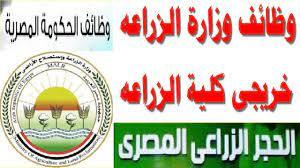 وظائف الحجر الزراعى - وزارة الزراعه 2021 - YouTube