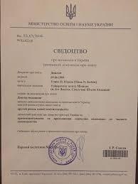 Новости Супрун Нардеп Сыроид опубликовала копию диплома Супрун Сыроид опубликовала доказательства медицинского образования Супрун