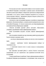 Финансирование выборов как институт конституционного права России  Курсовая Финансирование выборов как институт конституционного права России 3