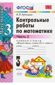 Книга Математика класс Контрольные работы к учебнику М И  Контрольные работы к учебнику М И Моро и др В 2 х частях Часть 2
