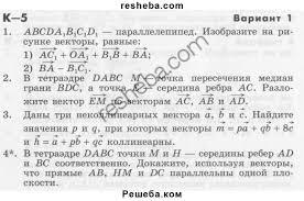 ГДЗ по геометрии для класса Б Г Зив контрольная работа К  1 abcda1b1lc1d1 параллелепипед Изобразите на рисунке векторы равные 1