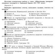 Тест с ответами по истории Казахстана класс История Полугодовая контрольная работа по истории казахстана за 7 класс