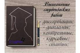 Рефераты курсовые дипломные работы в Чернигове стоимость и цены  Рефераты курсовые дипломные работы