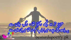 You are the god and the weight of her world…!!! Father Poetry In Urdu Father Quotes In Urdu Best Urdu Poetry
