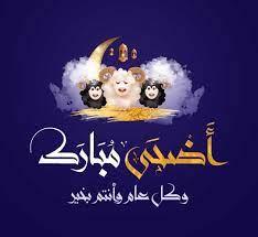 عيد الاضحي المبارك - موقع هني وبارك