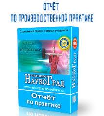 Заказать отчёт по практике в Новосибирске  Заказать отчёт по производственной практике в Новосибирске