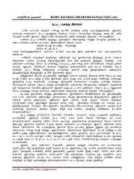 essay in tamil language tamil essays in tamil language for school children