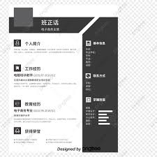 Black Gray Resume Template Dark Biography Simple Cv Resume Png
