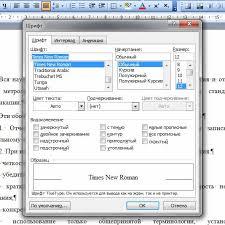 Методические рекомендации по подготовке отчета по практике pdf Рисунок 1 Абзац отступы и интервалы