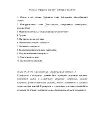 Темы для рефератов по курсу Материаловедение