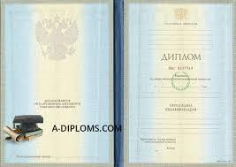 Купить диплом в Казани цены продажа дипломов в Казани a  Диплом специалиста в Казани 1997 2003 гг