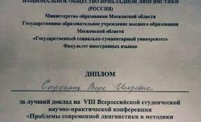 Жизнь на факультете РГУ имени С А Есенина Фонетический конкурс