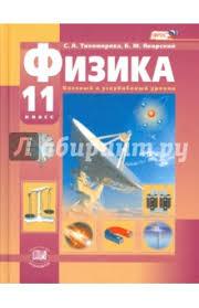 Книга Физика класс Учебник Базовый и углубленный уровни  Физика 11 класс Учебник Базовый и углубленный уровни