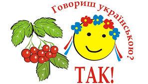 Картинки по запросу картинки про українську мову