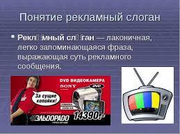 Рекламный слоган курсовая работа Полезные материалы для учащихся Рекламный слоган курсовая работа