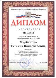 Награды МДОУ Детский сад № комбинированного вида  Диплом