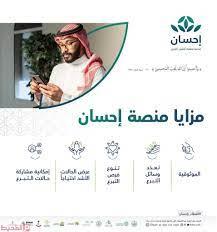 رابط مباشر التقديم على منصة إحسان ehsan.sa لمساعدة المحتاجين وسداد الديون
