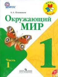 Скачать электронные книги в формате pdf бесплатно читать книги  1 класс В 2 ч Часть 1