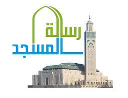 Hasil gambar untuk المسجد