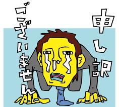 「ブログ用 イラスト 無料 謝る」の画像検索結果