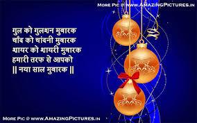 Happy New Year Shayari Hindi 2014   Inspiring Quotes ...