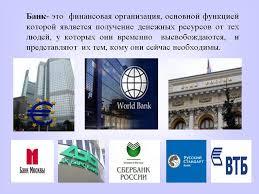 Урок экономики по теме Банк Банковская система й класс Назад