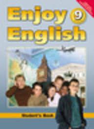 ГДЗ по английскому языку класс Биболетова Бабушис Английский язык 9 класс enhoy english student s book workbook Биболетова Бабушис Титул