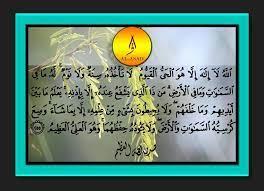 ayatul kursi traneration with