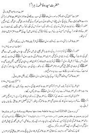 mjvw gif × pixels sayings ahl e bayt  essay on mother in urdu hazrat fatima r