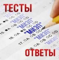Тесты МИЭП Ответы ВКонтакте Тесты МИЭП Ответы
