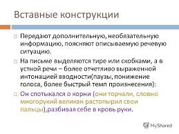 Презентация на тему ПРЕДЛОЖЕНИЯ С ВВОДНЫМИ КОНСТРУКЦИЯМИ Вводные  6 Вставные конструкции