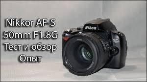 <b>Объектив Nikon Nikkor</b> 50mm F1.8G Обзор тест и опыт владения ...