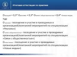 Отчёт по практике реклама и связи с общественностью  Сколько зарабатывает специалист по связям с общественностью в Санкт Пример отчета по производственной практике в строительной компании Отчет по практике