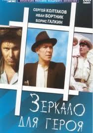 Зеркало для героя смотреть онлайн бесплатно в хорошем качестве Зеркало для героя 1987 смотреть онлайн